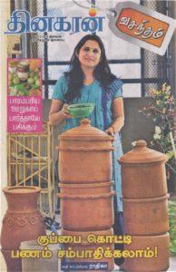 Dinakaran Vasantam Tamil - Panakam Article_0001