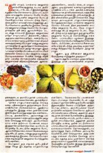 Dinakaran Vasantam Tamil - Panakam Article_0004