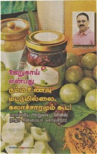 Dinakaran Vasantam Tamil - Panakam Article_0002